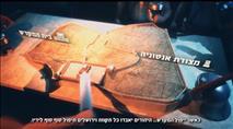 צפו: הקרב האחרון על ירושלים
