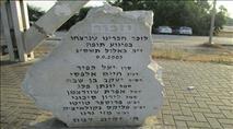 """הרש""""פ העלתה את שכרם של האחראים לרצח 16 יהודים"""