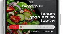 האפליקציה שתדאג להביא את האוכל מהמסעדה עד אליך