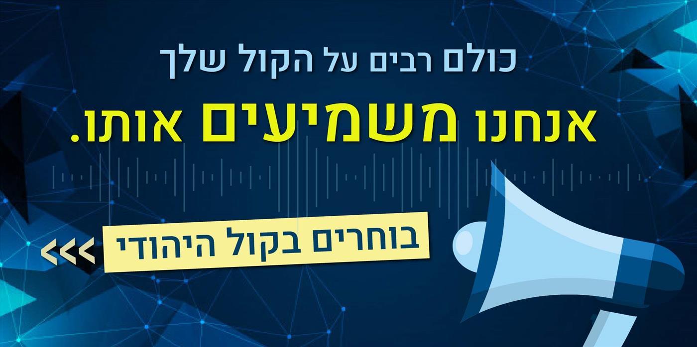 הקול שלך בקול היהודי - הצטרפו להתנדבות