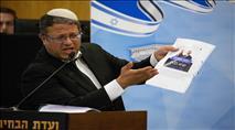 """ח""""כ בן גביר: """"מה עוד צריך לקרות כדי שמדינת ישראל תתעשת?!"""""""