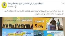 """הרש""""פ קוראת לערבים: """"צאו להצביע, זהו יום היסטורי"""""""