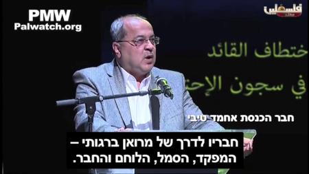 כמה פעמים שיבח אחמד טיבי טרור כנגד יהודים?