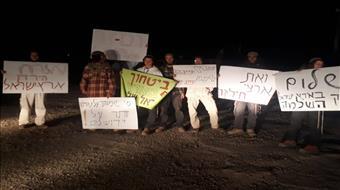 בעקבות מסירת נהריים וצופר לירדן: הפגנת מחאה סמוך ל'אי השלום'