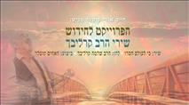 """האזינו - ביצוע חדש לשירו של הרב קרליבך: """"כי לעולם חסדו"""""""