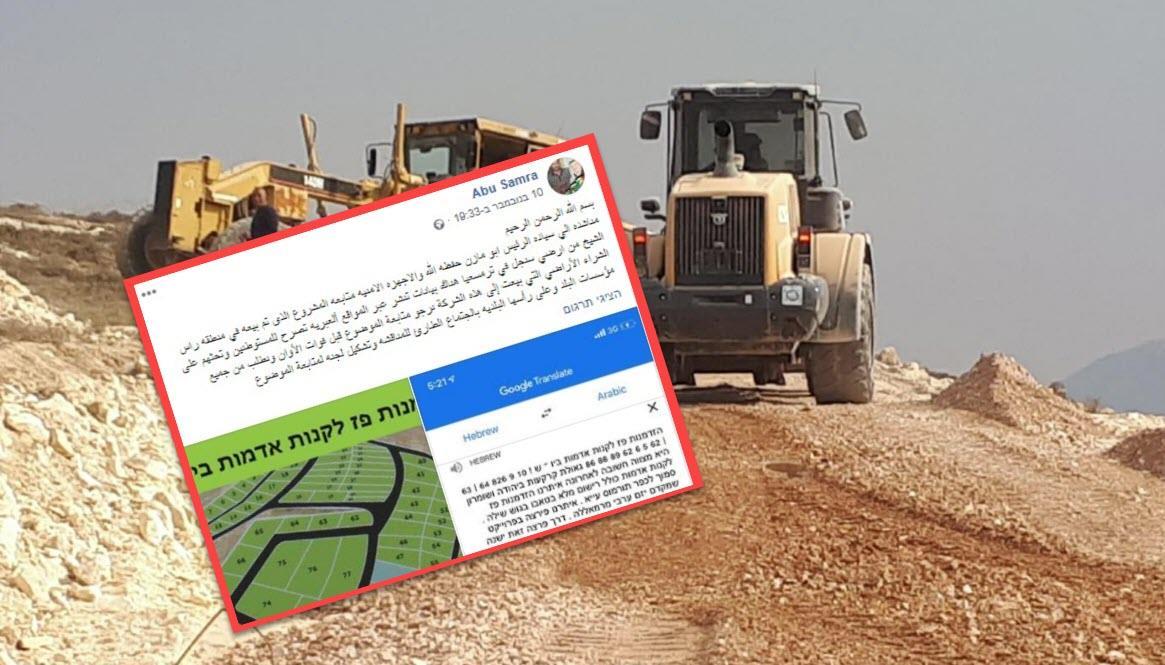 סערה בכפר: האם יהודים רכשו קרקעות בפרויקט ערבי?