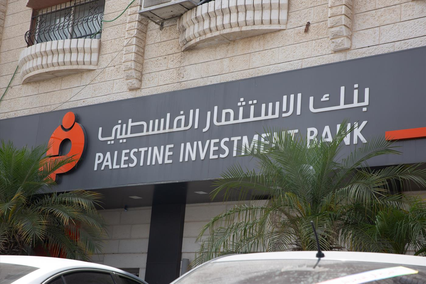 בנק ערבי, ארכיון (אסתי דוידוב, tps)