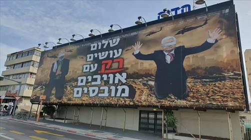 השלטים שקראו לנצחון ישראל הוסרו מחוצות תל אביב