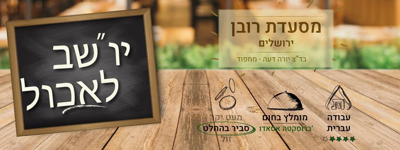 הכירו: מסעדת רובן בירושלים