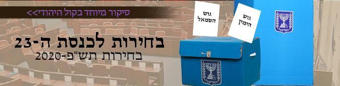 בחירות לכנסת ה-23