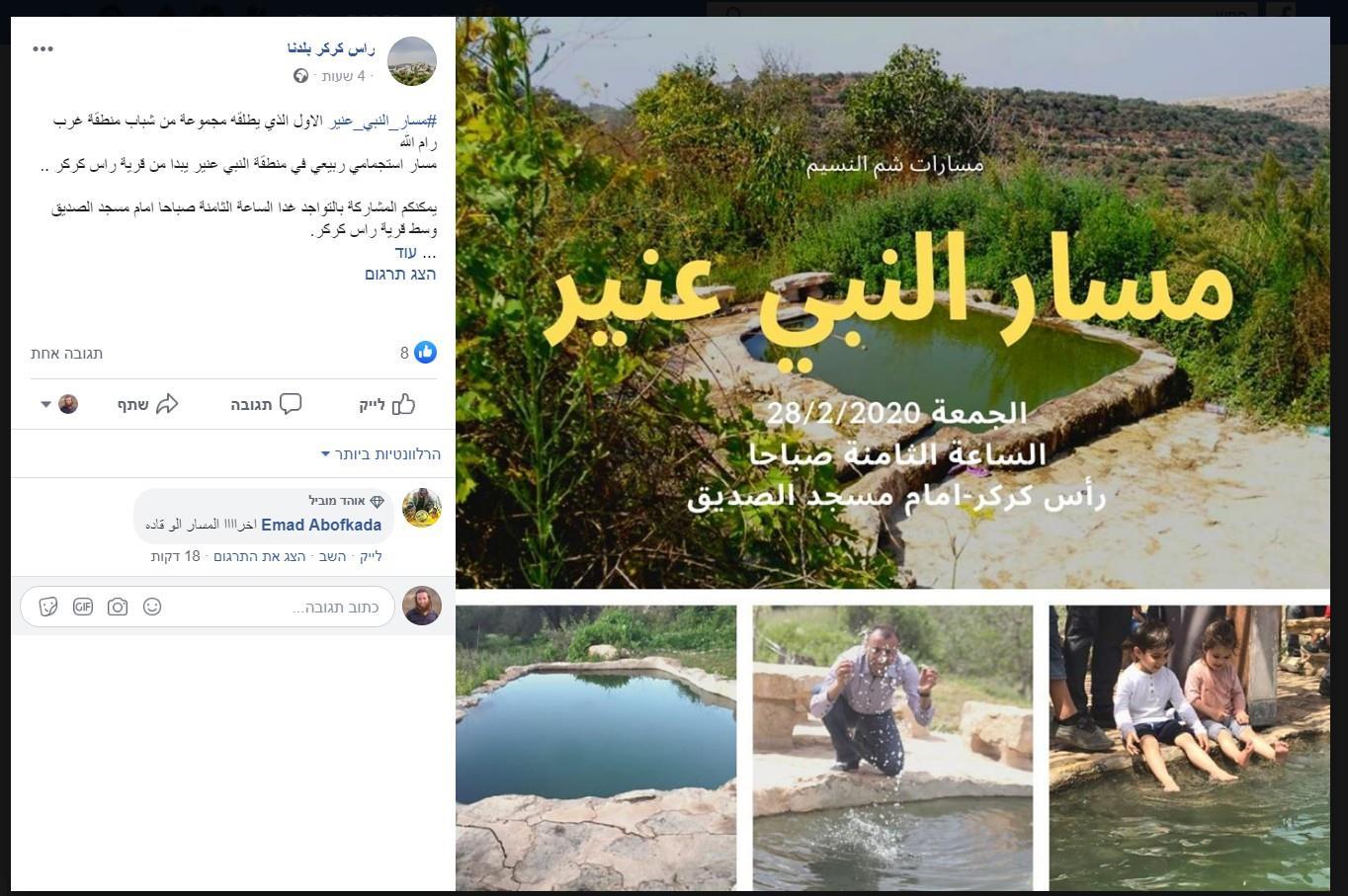 צילום מסך מתוך דף הפייסבוק של הכפר ראס כרכר