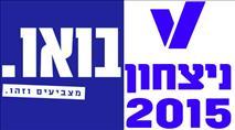 עובדים על הציבור: עידוד הצבעה או V15?