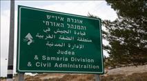 נחשף: הדלפות מהמינהל האזרחי לביטחון המסכל הפלסטיני
