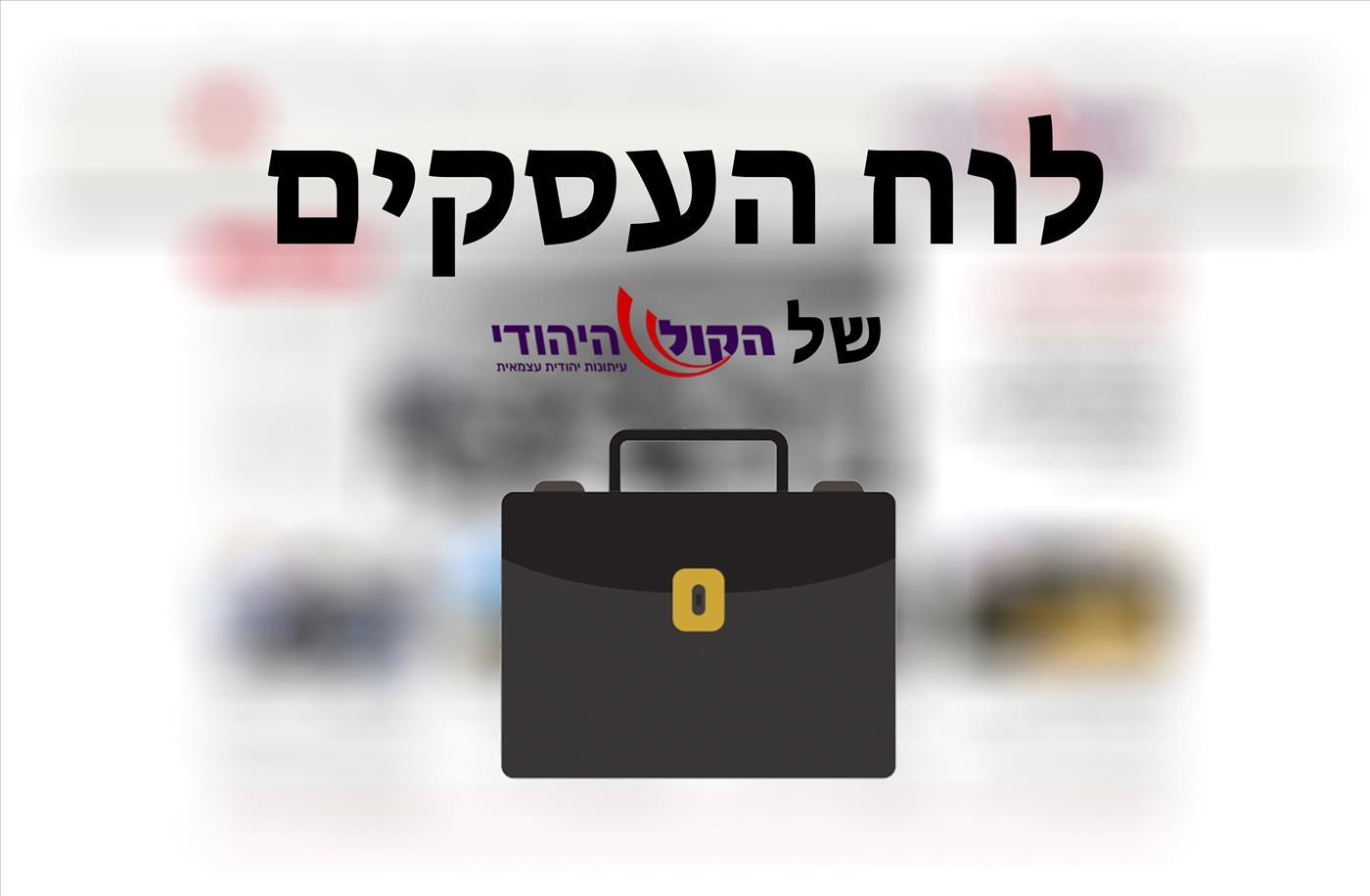 לוח העסקים של הקול היהודי