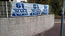 """הרב גינזבורג: """"להתפלל, להצביע, להניע - ולהכריע"""""""