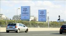 בתל אביב ואיילון מחזקים את התא המשפחתי