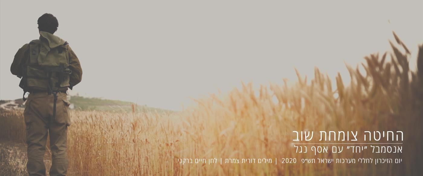 """החיטה צומחת שוב -  שיר מיוחד ליום הזיכרון תש""""פ"""