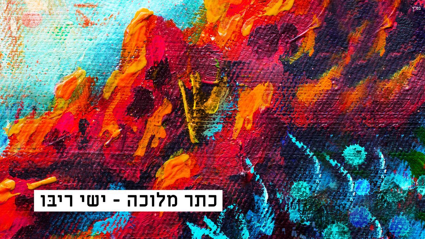האזינו לשיר המדובר של ישי ריבו: כתר מלוכה