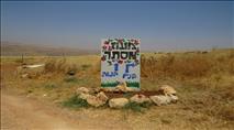 רבני הציונות הדתית בקריאה: למנוע את הרס מעוז אסתר