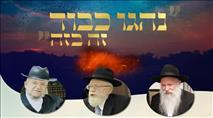 """שיתוף פעולה יחודי בין הרבנים: משדר מיוחד לל""""ג בעומר"""