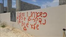 """תג מחיר בשומרון: """"כשאחינו נדקרים, יהודים לא שותקים"""""""