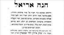 ר' יצחק אייזיק מהומיל – חוש ברוח הקודש