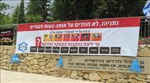 המחאה נגד עסקה עם חמאס מתרחבת