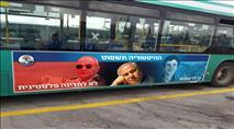 """רגבים בקמפיין עם קריאה לנתניהו: """"ההיסטוריה תשפוט"""""""