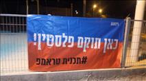 קמפיין חדש מזהיר: כאן תוקם פלסטין!