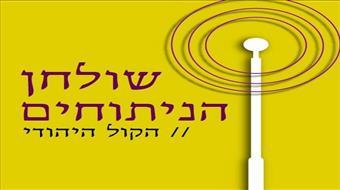 שולחן הניתוחים של הקול היהודי