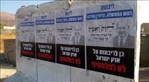 תנועת הריבונות לנתניהו: עמוד איתן בעד ריבונות ונגד מדינה פלשתינית