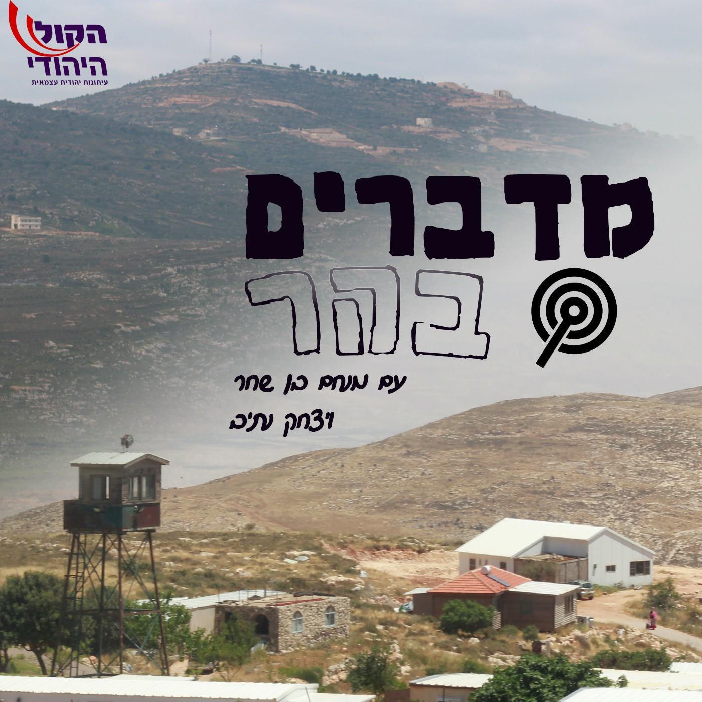האזינו לפודקאסט של הקול היהודי ב-spotify