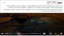 גם לצנזר את שמו של גופשטיין אסור בפייסבוק