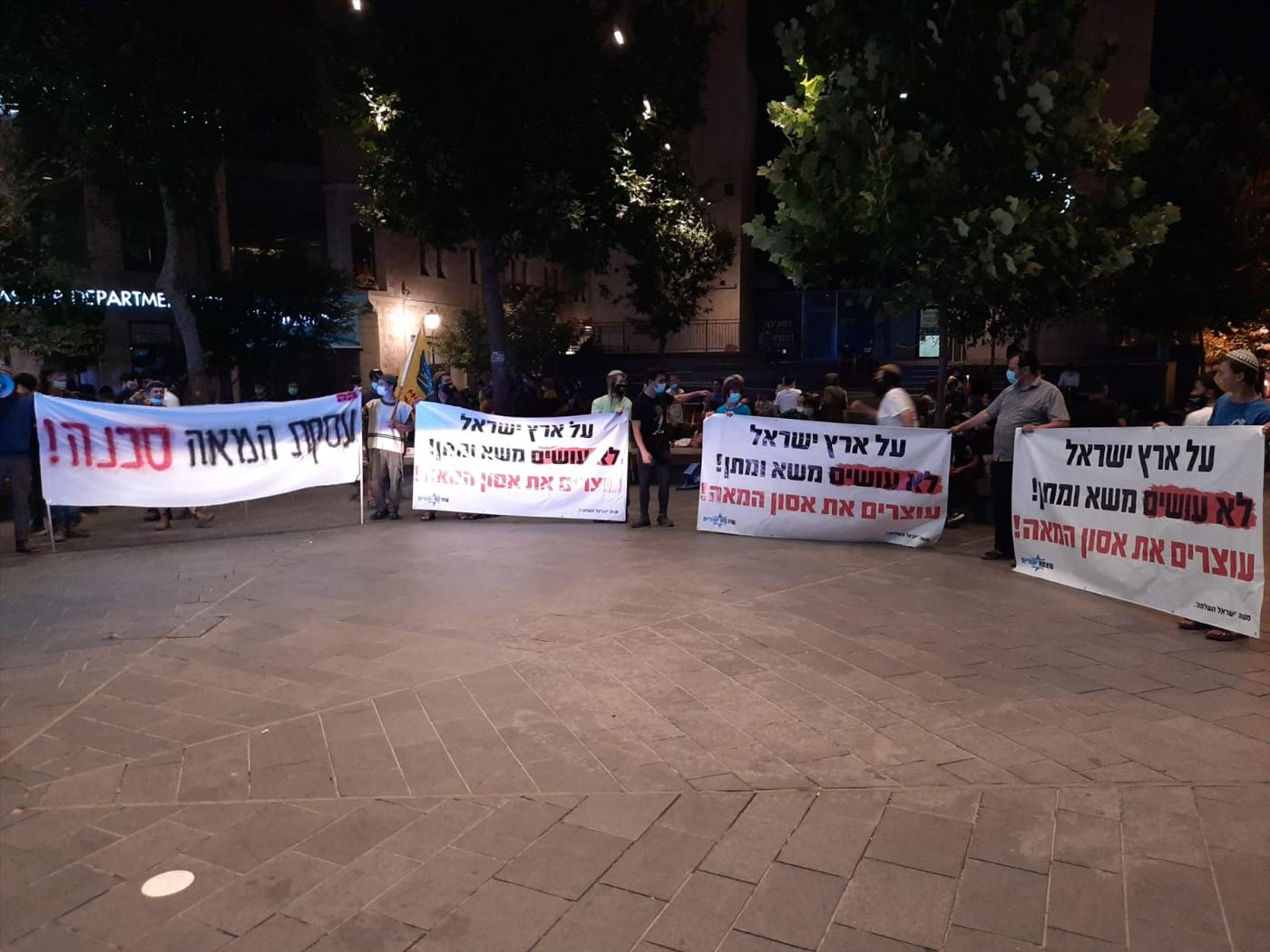 ההפגנה אמש (חדשות 'ימנים')