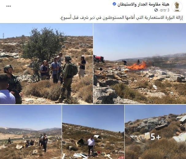 המנהל פינה מאחז - הערבים שרפו וחגגו