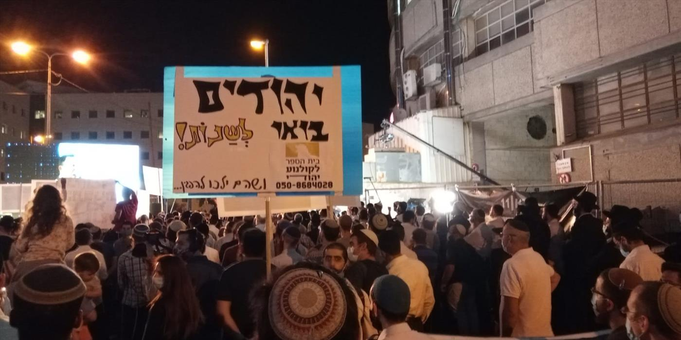 אלפים הפגינו נגד פגיעה בקודשי ישראל