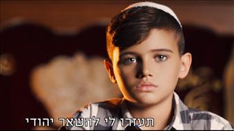 צפו בסרטון המצמרר: הילד שנקרע בין זהותו היהודית לזהותו המוסלמית