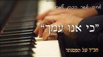 """חב""""ד על הפסנתר: כי אנו עמך"""