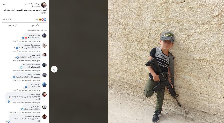 שלום כיתה א' עם רובה - תת מקלע בילקוט של בת 9