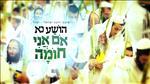 'אֹם אֲנִי חוֹמָה' - ישיבת רועה ישראל שרים הושענא (סינגל חדש)