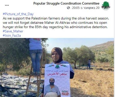 """""""חקלאית"""" מוסקת בבורין עם תמונת מחבל הג'יהאד האסלאמי (צילום מסך פייסבוק)"""