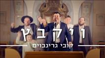 """קובי גרינבוים בסינגל מקפיץ: """"ויקבץ"""""""
