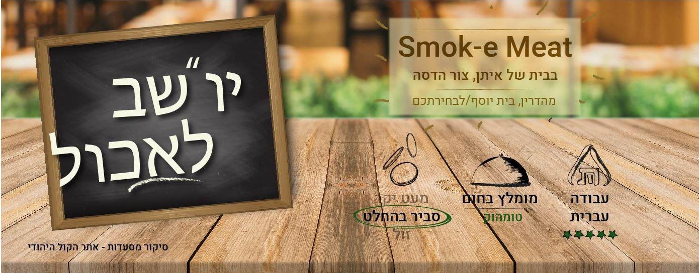 חגיגת בשרים מעושנים