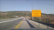"""מדוע צה""""ל מנסה לחסום כבישים לתנועת ישראלים ברחבי יו""""ש?"""