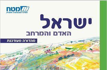 """נוער הריבונות לשר גלנט: אל תאפשר מחיקת יו""""ש ממפת ישראל"""