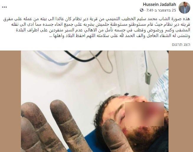 פרסום ערבי עם עלילת הדם (צילום מסך פייסבוק)