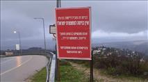 """שלט בכניסה לבת עין: """"אין כניסה למשטרה, רצחתם לנו ילד"""""""