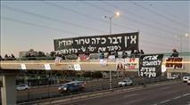 המחלקה היהודית מנסה להשתיק את המחאה?