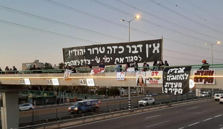 מחאה על מות אהוביה סנדק בגשר בר אילן (באדיבות המצלם)
