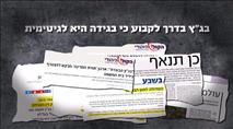 """'תורת המדינה' בסרטון חדש: הצטרפו לקריאת הרבנים ביחס 'לבג""""ץ הבוגדת'"""